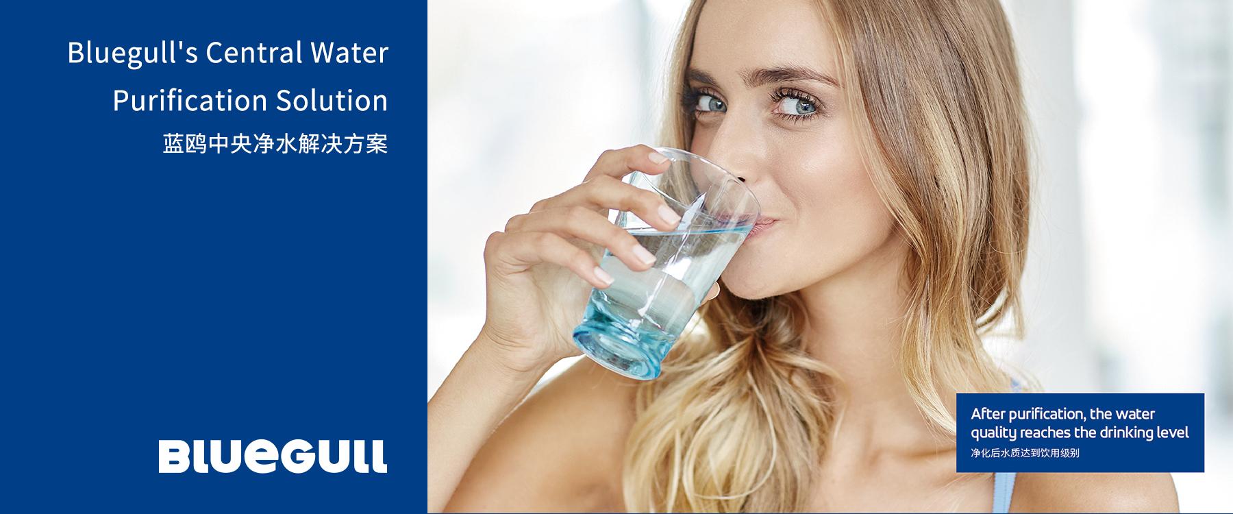 净化后达到饮用水级别